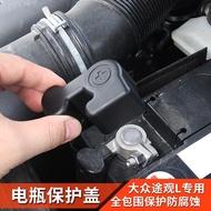 17-19款福斯Tiguan/Tiguan Allspace電瓶保護蓋正負極防銹蓋配件配件