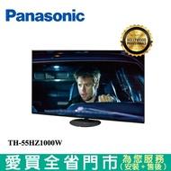 Panasonic國際55型OLED聯網TH-55HZ1000W(預購)含配送+安裝【愛買】