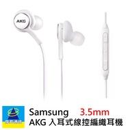 Samsung 原廠 AKG 入耳式線控編織耳機 S9 / S10 / S10+