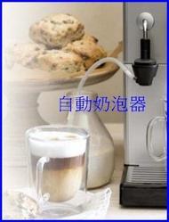 飛利浦  Saeco Cappuccinatore  自動奶泡器 (適用HD8761/RI9840)附發票
