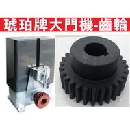 {遙控達人}琥珀牌大門機-齒輪 專業修理安裝 電動伸縮大門、電動軌道大門、電動鐵門、電動大門、電動門、大門機馬達、周邊設