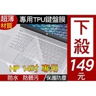 【TPU高透材質】 HP 14s-dq1010TU 14-ce1019TU 14.1吋 鍵盤套 鍵盤膜 鍵盤保護套