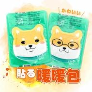 暖暖包 貼式 柴犬款 冬天必備 暖和小物 生理期必備 可愛暖暖包【Z007】