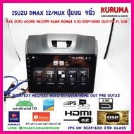 จอ Android PX6 2CPU 6CORE RAM4 ROM64 ANDROID 10  ISUZU DMAX 12/MUX 9นิ้ว ปุ่มบน IPS HD 2.5D DSP HDMI OUT