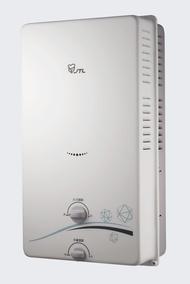 喜特麗屋外型熱水器10L液化/JT-H1012  全機三年保固