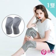 【京美】長效支撐X型舒緩護膝一盒2入
