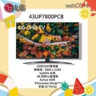 LG - 43吋 4K 43UP7800PCB AI ThinQ LG UHD 4K 智能電視機 , 支持Netflix Youtube 上網功能