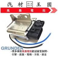 【LM汽材王國】 風扇電阻 GRUNDER 風扇控制器 水箱風扇馬達電阻 三菱 特價優惠中