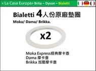 [My Bialetti]原廠墊圈x2。加壓摩卡壺4杯份。經典摩卡壺4杯份。