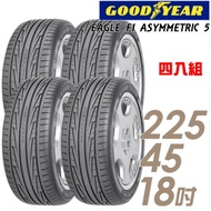 【固特異】F1 ASYM5 高性能輪胎_四入組_225/45/18(F1A5)