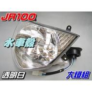 【水車殼】光陽 JR100 大燈組 白色 (含配線) $300元 JR 100 前大燈 前燈組 可加購小盤H6燈泡