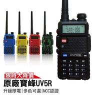 [官方授權]寶鋒BAOFENG UV-5R 彩色無線電 對講機 業餘無線電 旅遊 車隊 野餐 露營 9R F2 8B