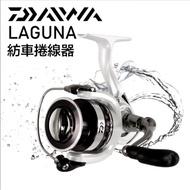 DAIWA LAGUNA 捲線器 2000/2500/3000/4000/5000型