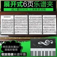 🌻宜家雜貨店🌷六頁展開式 鋼琴曲譜夾 A4三折疊 6頁鋼琴改譜夾 樂譜文件夾
