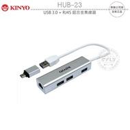 《飛翔無線3C》KINYO 耐嘉 HUB-23 USB3.0 + RJ45 鋁合金集線器│公司貨│USB3.0 2.0