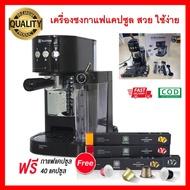 แถมฟรี!!! กาแฟแคปซูล 40 แคปซูล (คละรส) เครื่องชงกาแฟ CM7300B mini coffee machine เครื่องชงกาฟสด เครื่องทำกาแฟสด มีการรับประกัน เครื่องชงกาแฟแคปซูล เครื่องชงกาแฟสด auto เครื่องชงกาแฟอัตโนมัติ เครื่องทำกาแฟ
