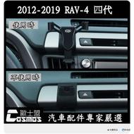 2012~2019 RAV-4 (RAV4)四代專用【卡扣式重力手機架】手機架/全自動專用手機架/現貨/高雄COSMOS