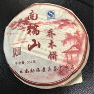 南糯山普洱茶 熟茶🎉1212特價2500元
