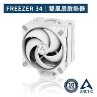 【ARCTIC】Freezer 34 eSports DUO雙12公分風扇CPU散熱器 灰白