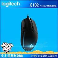 Logitech 羅技 G102 PRODIGY RGB 電競遊戲滑鼠