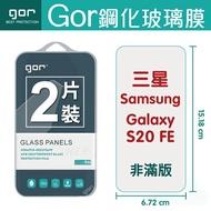 現貨 GOR 9H 三星 S20 FE 鋼化 玻璃 保護貼 Samsung s20fe 全透明非滿版 兩片裝【全館滿299免運費】
