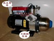 木川泵浦 KQ200SV 1/4HP 不銹鋼熱水流控恆壓機 低噪音 白鐵熱水電子恆壓機 KQ-200SV 東元馬達