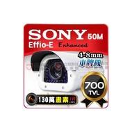 50米 SONY Effio-E 700TVL  車牌機 4-8mm 手動變焦 紅外線夜視監控攝影機 OSD