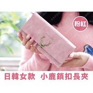 ㊣娃娃研究學苑㊣日韓小鹿鎖扣女款長夾(粉紅) 新款女士錢包 鎖扣成熟錢包(TOK1340-1)
