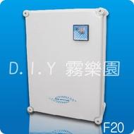 適用20-30坪【F-20】噴霧機,霧化器,造霧機,水霧系統**DIY噴霧系統**