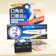 💙 日本 曼秀雷敦 口角炎 口唇炎 修護護唇膏 8.5g