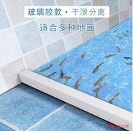 浴室擋水條 浴室磁性擋水條浴簾套裝免安裝阻水淋浴房防水條衛生間隔水隔斷簾T