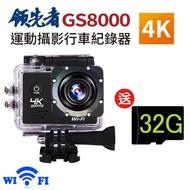 【領先者】GS8000 4K wifi 防水型運動攝影機/行車記錄器(加送32G卡)
