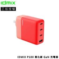 🇹🇼台灣現貨⚡️當天寄出🔥 IDMIX 充電器 快充頭 氮化鎵 GaN 4口充電器 100W  閃充 PD 蘋果 華為