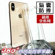 硬式 iPhone XS 耐衝擊軍規防摔殼 MAX i6 i7 i8 Plus XR 四角加厚 透明殼 手機殼
