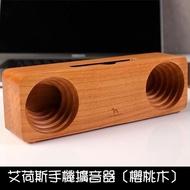 【經典原木】【全新品】帕維登 PAVIDEN 艾荷斯 手機擴音器 櫻桃木 被動式 擴音器 iPhone X可用