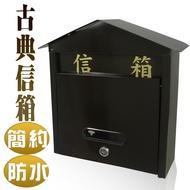 【雙手萬能】古典造型信箱