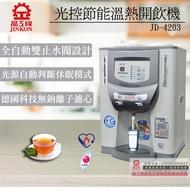 【晶工牌】光控節能溫熱開飲機JD-4203