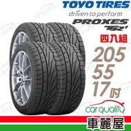 【TOYO】PROXES TR1 溼地操控性輪胎_四入組_205/55/17