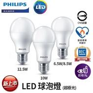 第八代最新款 PHILIPS 飛利浦 超極光 LED 6.5W/8.5W/10W/12.5W/燈泡 白光 自然光 黃光