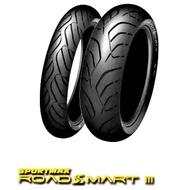 賣場最低價 Dunlop 180/55-17 180/55/17 RoadSmart III 絕對給網友最低的價格~