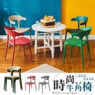 時尚簡約牛角椅 可堆疊 餐椅 防水 椅子 會議椅 復刻椅 休閒椅 化妝椅 吧檯椅 電腦椅 塑膠椅 靠背椅【A131】