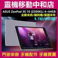 [空機自取價] ASUS ZenPad 3S 10 [4G+64GB] Z500KL/WIFI/9.7吋/平板/福利品