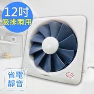 【藍鯨 LAN Jih】12吋百葉吸排扇/通風扇/排風扇/窗扇 GF-12(風強且安靜)