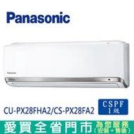 Panasonic國際4-5坪CU-PX28FHA2/CS-PX28FA2變頻冷暖空調_含配送到府+標準安裝