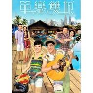 TVB Drama : Outbound Love DVD (单恋双城)