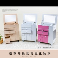 歐德萊 豪華升級款雪恩化妝車【CA-02】化妝櫃 化妝台 化妝桌 化妝盒 梳妝臺床頭櫃