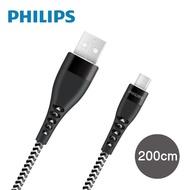 【Philips 飛利浦】Micro USB 手機充電線 200cm(DLC4563U)