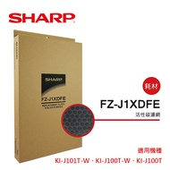 【SHARP夏普】KI-J100T-W/KI-J101T-W專用活性碳濾網(FZ-J1XDFE)