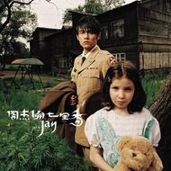 In Friend Of Record Jay Chou Jay Chou/seven Hong Qi - Li - Xiang Jay Chou The Wood Album