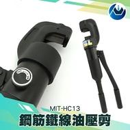 《頭家工具》手動油壓鋼筋鉗 手工具 MIT-HC13 油壓鉗 壓線鉗 油壓端子夾
